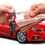 Кредит под залог автомобильного средства