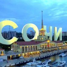 Самое привлекательное место в России — Сочи