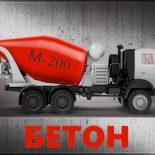 Отличительные свойства бетона М200 и сфера его применения