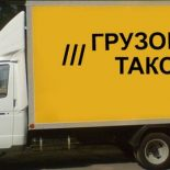 Грузового такси: актуальный и практичный сервис